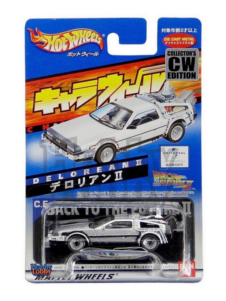 Hot Wheels - Bandai - Back to the Future II - Delorean  - Hobby Lobby CollectorStore