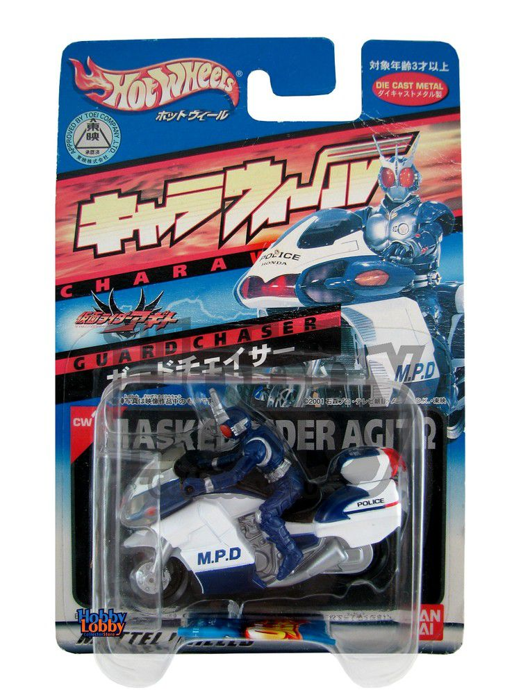 Hot Wheels - Bandai - Masked Rider Agit - Guard Chaser  - Hobby Lobby CollectorStore