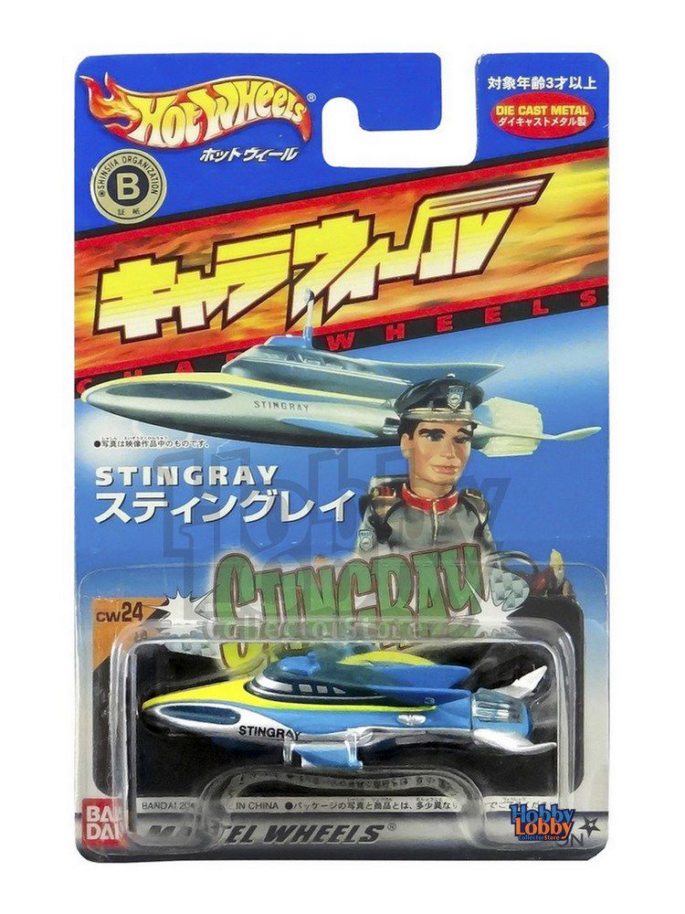 Hot Wheels - Bandai - Thunderbirds - Stingray