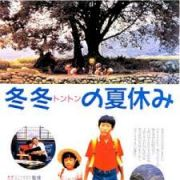 Um Verão na Casa do Vovô (1984)