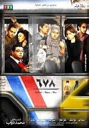 Cairo 678 (2010)  - FILMES RAROS EM DVD