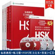 HSK--nével 4 ,  livro de texto e livro de exercícios