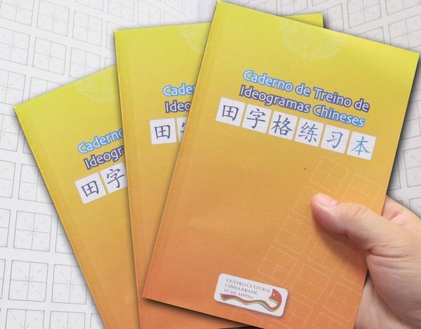 3 Cadernos para  Treino de Ideogramas Chineses  - Centro Cultural China Brasil Yuan Aiping