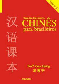 Chin�s para Brasileiros Vol.1 Com �udio em MP3 (b�sico)