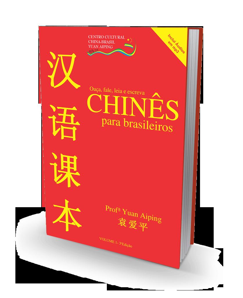 CHINÊS PARA BRASILEIROS VOL.1 COM ÁUDIO EM MP3 (BÁSICO)  - Centro Cultural China Brasil Yuan Aiping