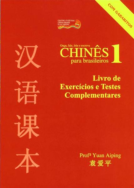 Chinês para Brasileiros Vol.1 – Livro de Exercícios (nível básico)  - Centro Cultural China Brasil Yuan Aiping