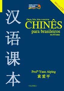 Chinês para Brasileiros Vol.2 (nível intermediário)  - Centro Cultural China Brasil Yuan Aiping