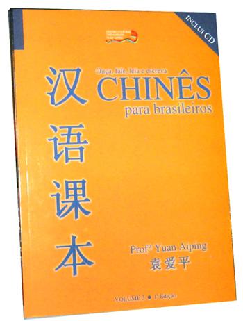 Chinês para Brasileiros Vol.3 (nível avançado)  - Centro Cultural China Brasil Yuan Aiping