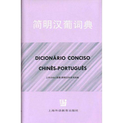 Dicionário Conciso CHINÊS-PORTUGUÊS com Pinyin  - Centro Cultural China Brasil Yuan Aiping