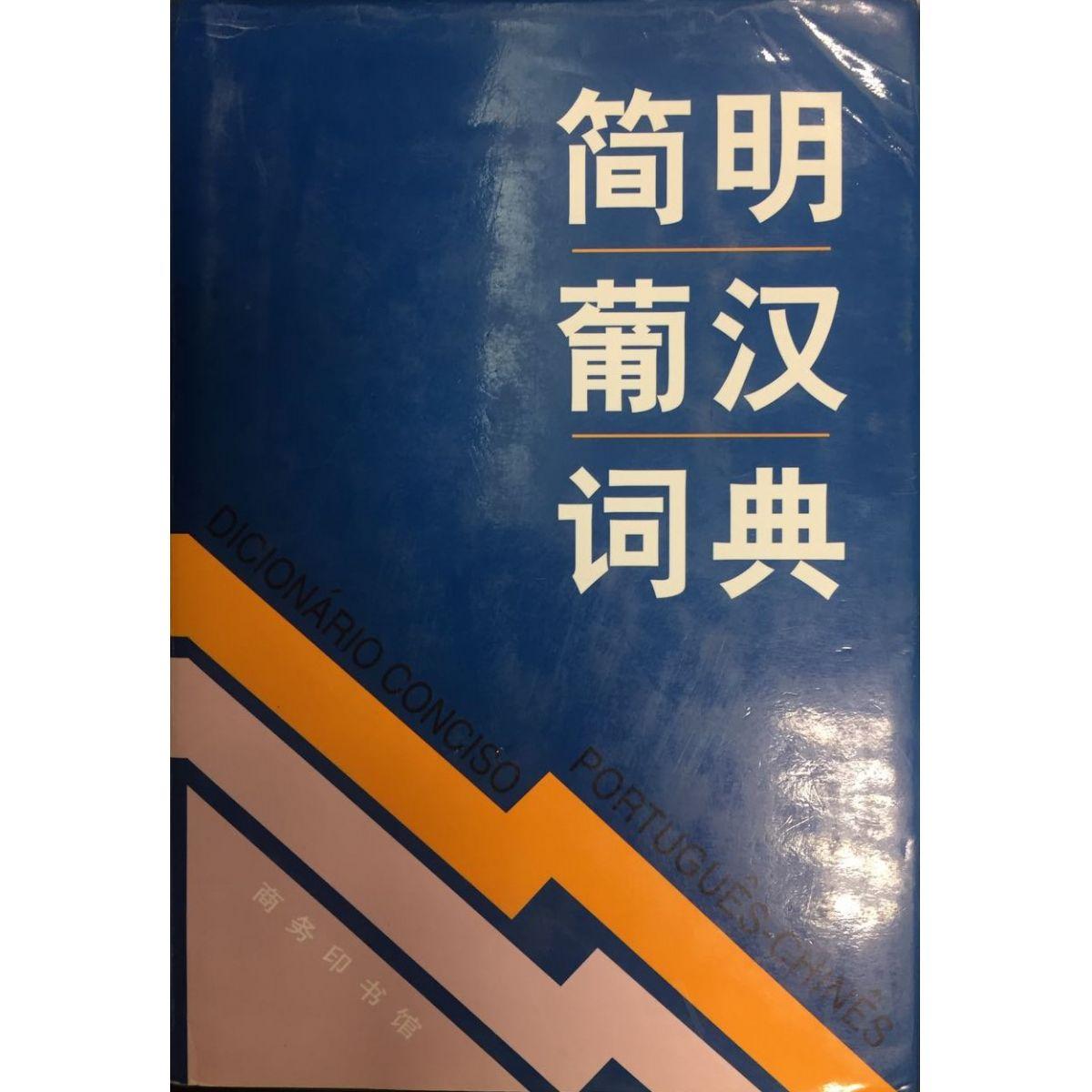 Dicionário Conciso Português-Chinês com 1142 páginas  - Centro Cultural China Brasil Yuan Aiping