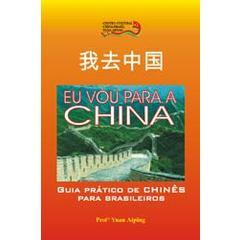 Eu Vou Para a China  - Centro Cultural China Brasil Yuan Aiping