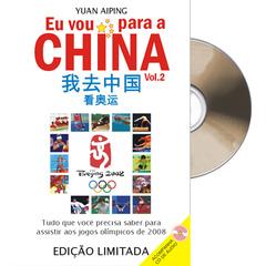Eu Vou Para a China Vol.2 (Edição limitada – Jogos Olímpicos de Pequim 2008  - Centro Cultural China Brasil Yuan Aiping