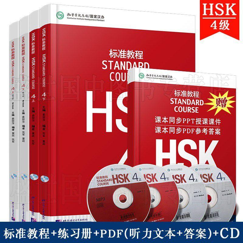 HSK--nével 4 ,  livro de texto e livro de exercícios   - Centro Cultural China Brasil Yuan Aiping