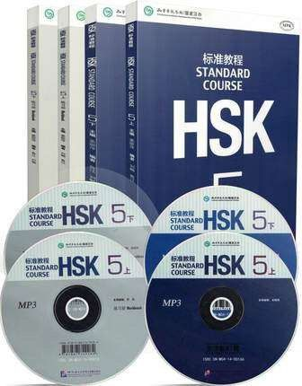 HSK--nível 5 ,  livro de texto e livro de exercícios   - Centro Cultural China Brasil Yuan Aiping