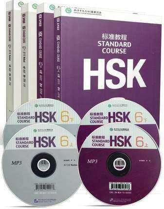 HSK--nível 6 ,  livro de texto e livro de exercícios   - Centro Cultural China Brasil Yuan Aiping