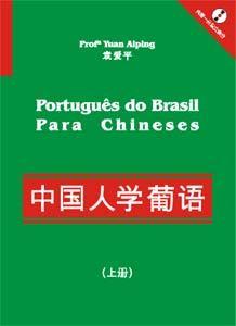 Português para Chineses – Volume 1  - Centro Cultural China Brasil Yuan Aiping