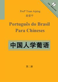 Português para Chineses – Volume 2  - Centro Cultural China Brasil Yuan Aiping