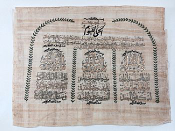 Papiro com Versículos do Alcorão -cod.72