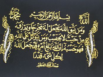 Tela com Versículos do Alcorão -cod.533