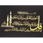 Tela com Versículos do Alcorão -cod.531