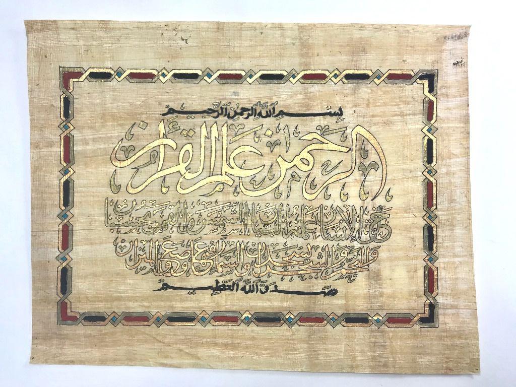 Papiro com Versículos do Alcorão. Ref.75