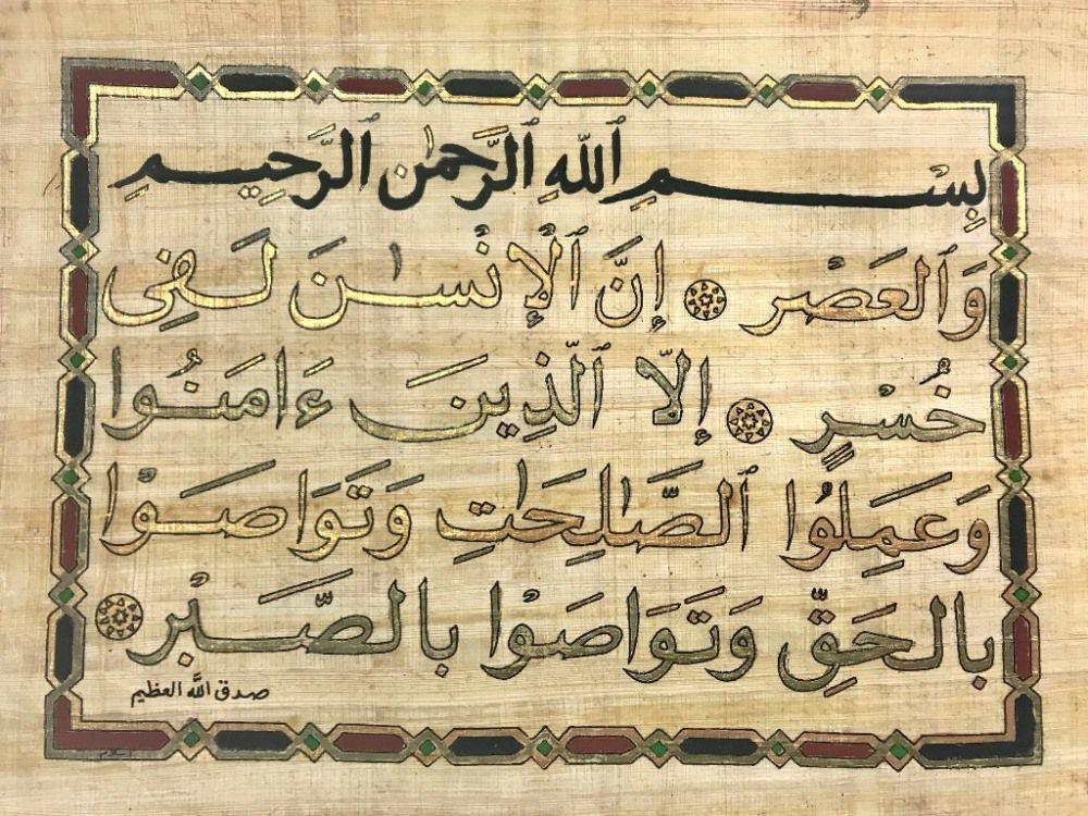 Papiro com Versículos do Alcorão. Ref.77