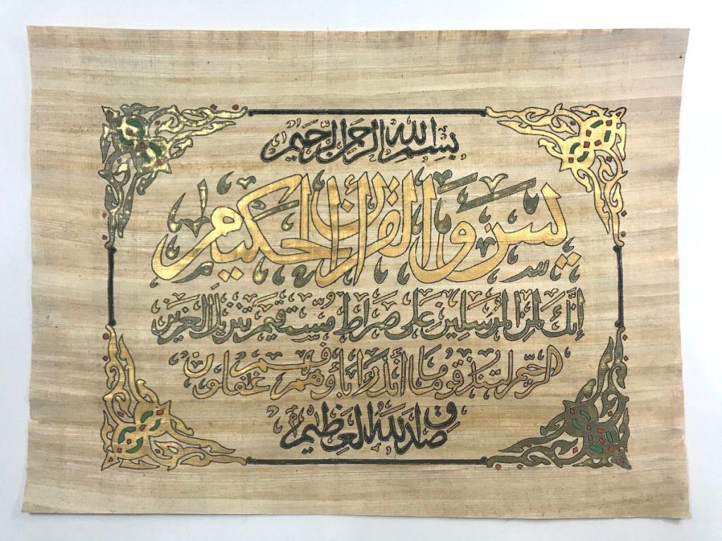 Papiro com Versículos do Alcorão. Ref.78