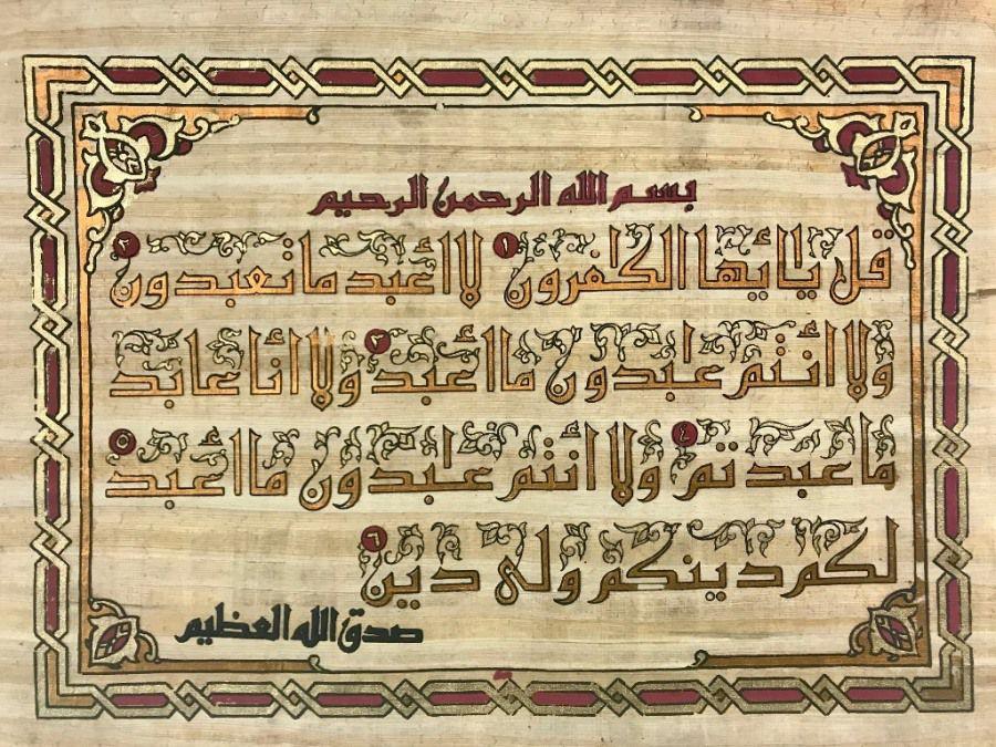 Papiro com Versículos do Alcorão. Ref.79