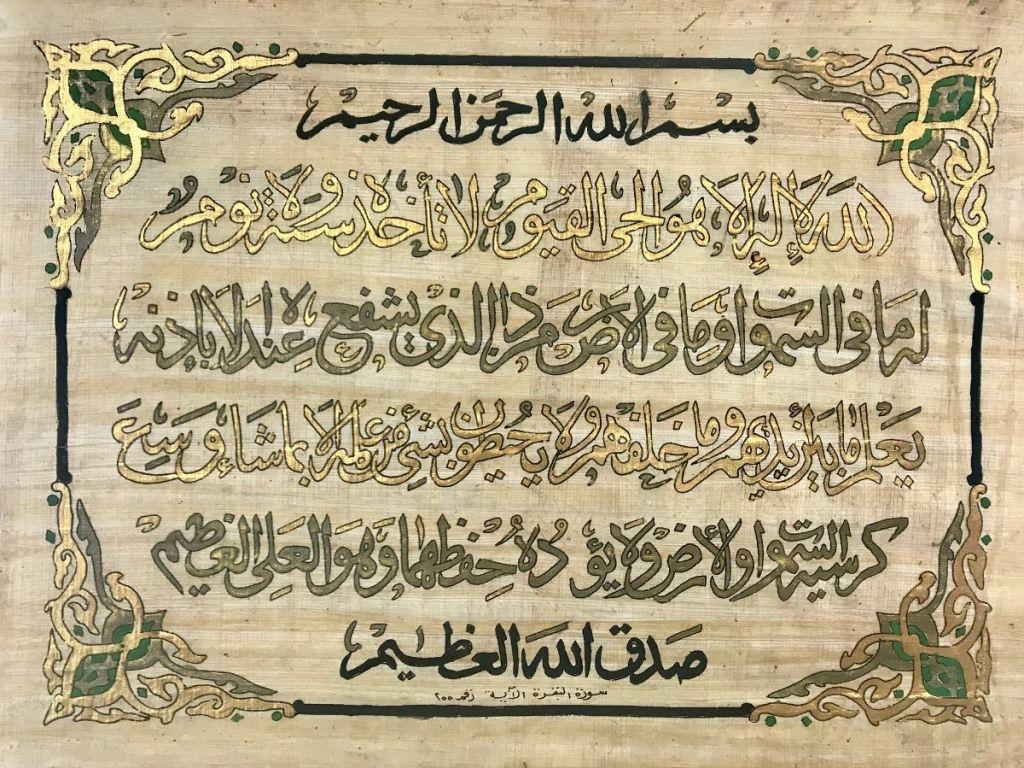 Papiro com Versículos do Alcorão. Ref.80