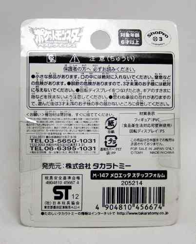 Figure Pokemon Meloetta Moncollé Importado Do Japão