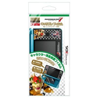 Película Especial para 3DS - Proteção de tela e Decorativas