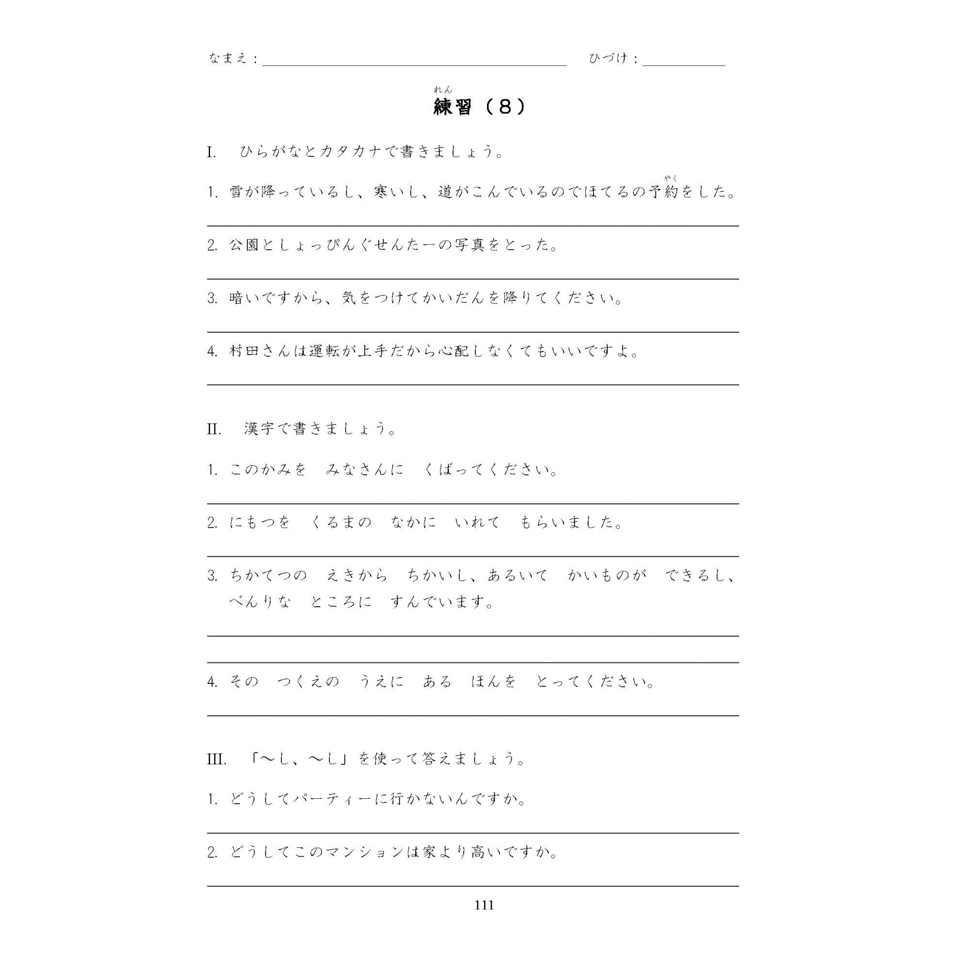 PROGRESSIVE - CURSO BÁSICO DE JAPONÊS 5