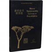 Novo Testamento Edição Bilíngue Português  Chinês
