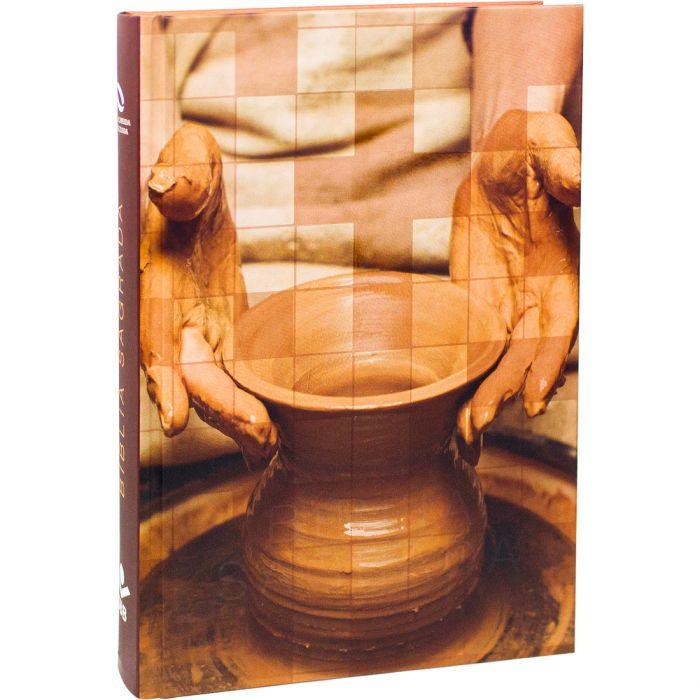 Bíblia Sagrada Oleiro  - Universo Bíblico Rs