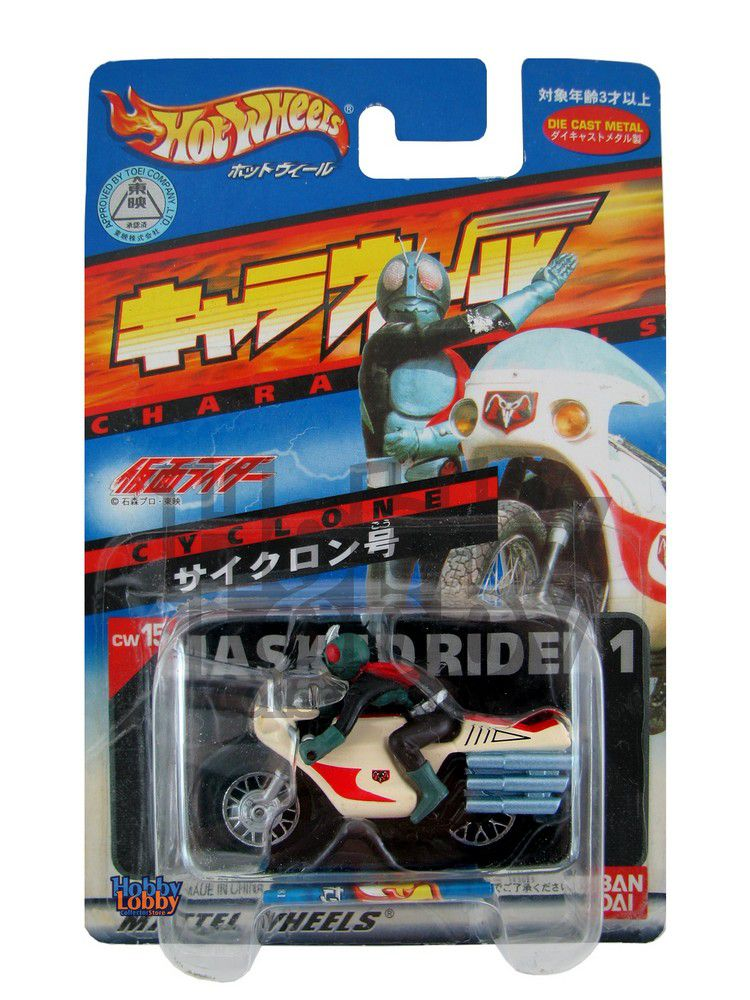 Hot Wheels - Bandai - Masked Rider 1 - Cyclone  - Hobby Lobby CollectorStore
