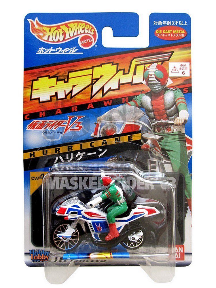 Hot Wheels - Bandai - Masked Rider 3 - Hurricane