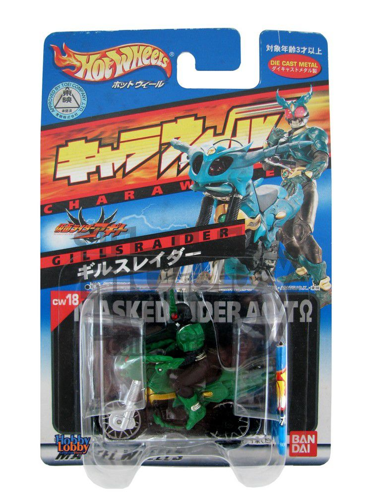 Hot Wheels - Bandai - Masked Rider Agit - Gills Raiders