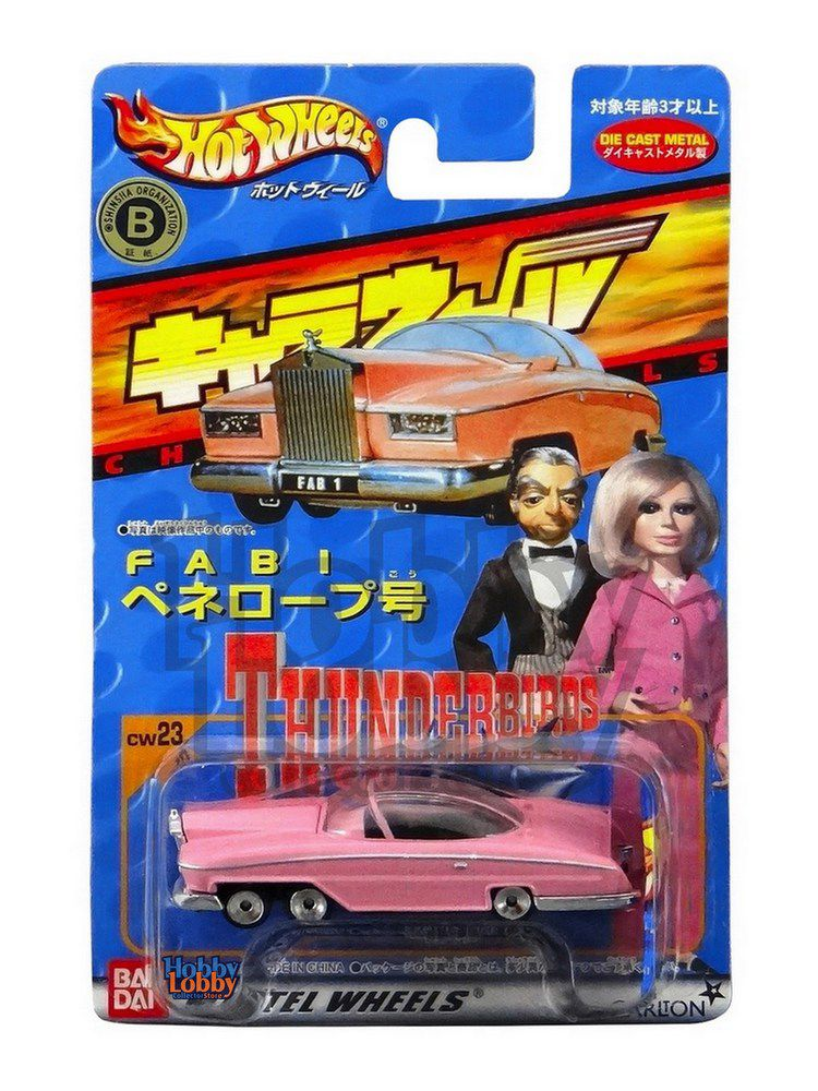 Hot Wheels - Bandai - Thunderbirds - FAB 1 - Rolls Royce