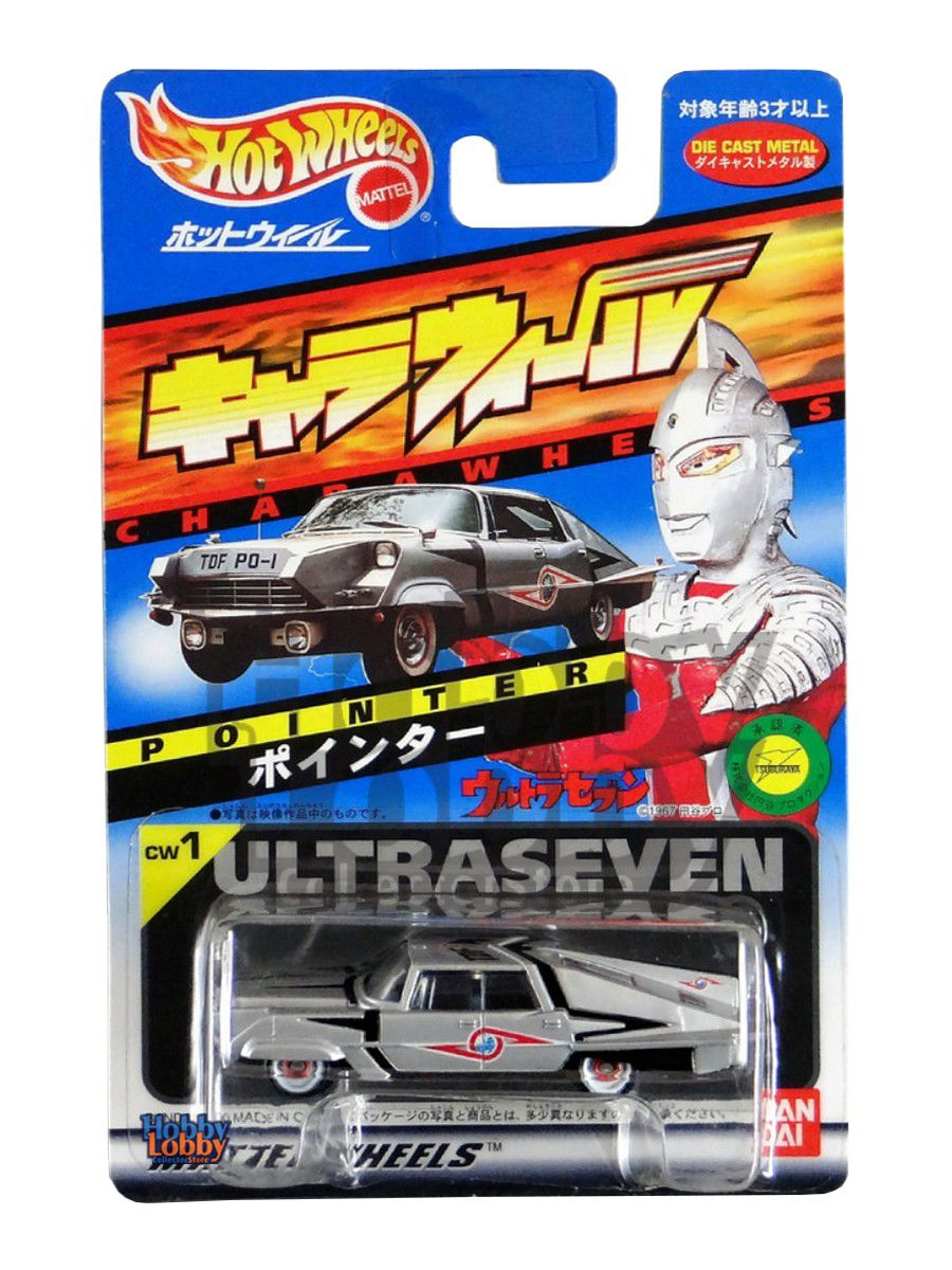 Hot Wheels - Bandai - Ultraseven - Pointer