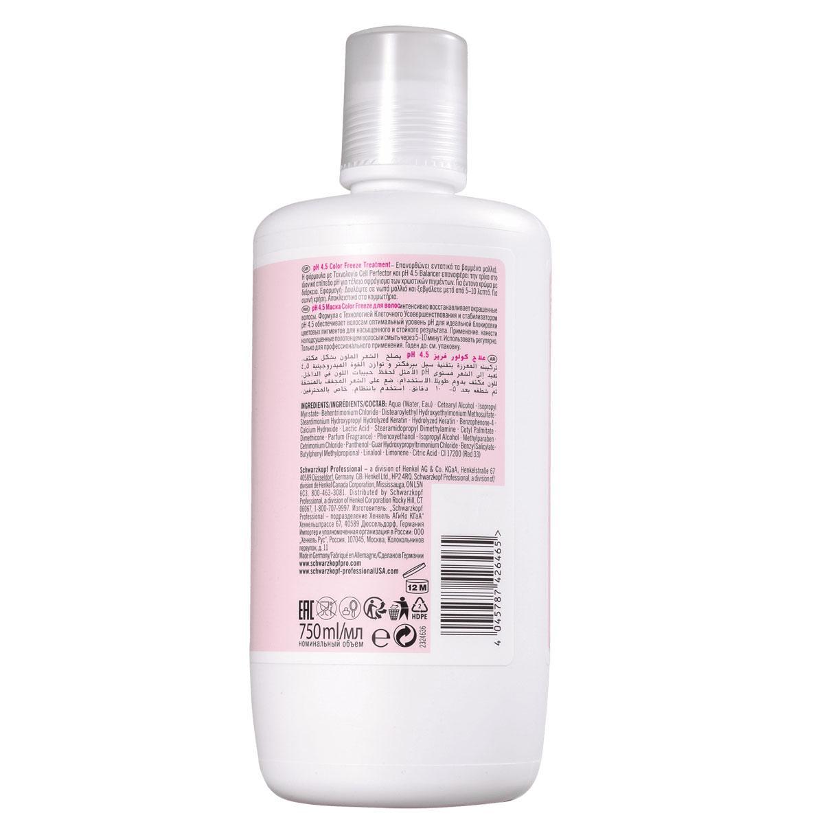 Schwarzkopf BC Bonacure - pH 4.5 Color Freeze - Máscara 750 ml