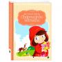 Chapeuzinho Vermelho - Meus Clássicos Favoritos