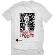 Camiseta Branca Semana de 22 - Poster