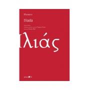 Livro Ilíada