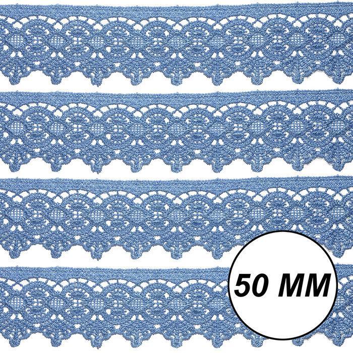 Renda Guipir 50mm Azul 182 CHL-162 - 2 Metros