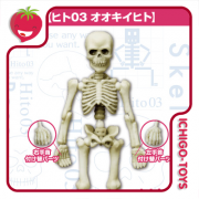 Re-ment Pose Skeleton - 03 Adult Human
