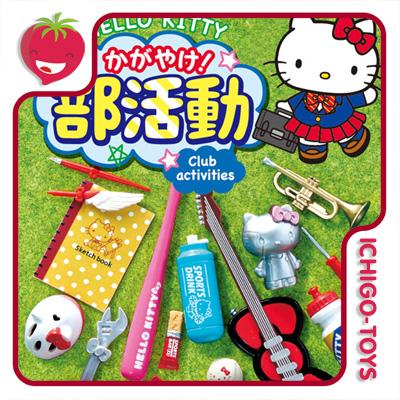 Re-ment Hello Kitty Club Activities - coleção completa!  - Ichigo-Toys Colecionáveis