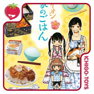 Re-ment Kawamoto Familys Dinner - Coleção completa!  - Ichigo-Toys Colecionáveis