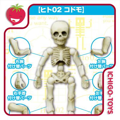 Re-ment Pose Skeleton - 02 Child Human  - Ichigo-Toys Colecionáveis