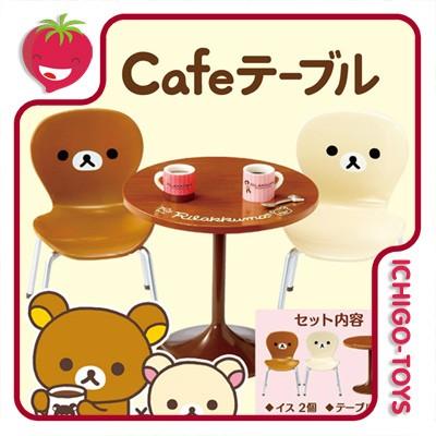 Re-ment Rilakkuma Cafe Table  - Ichigo-Toys Colecionáveis