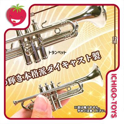 Super Real! Diecast Wind instrument - Coleção completa!  - Ichigo-Toys Colecionáveis